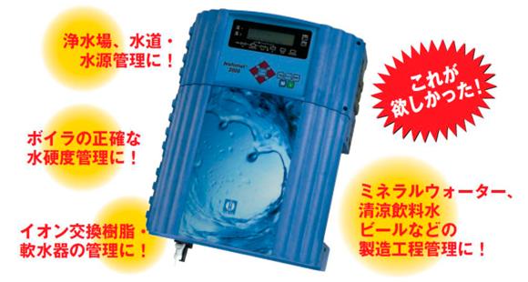 高精度インライン水硬度計「テストマートECO&2000」