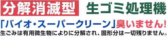 バイオ・スーパークリーン 分解消滅型!