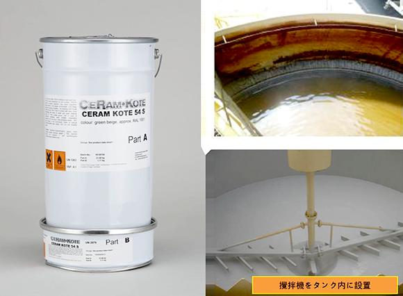 排水槽専用防食塗料「セラム」
