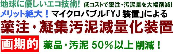 画期的 薬品・汚泥50%以上カット!