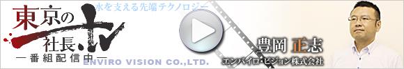 『東京の社長.tv』-エンバイロ・ビジョン株式会社 豊岡代表