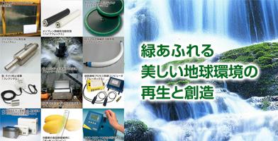 先端テクノロジーで環境浄化!