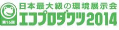 エコプロダクツロゴ