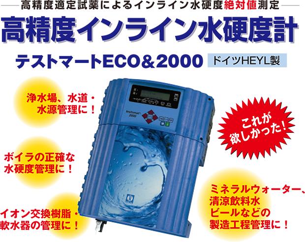 インライン水硬度計