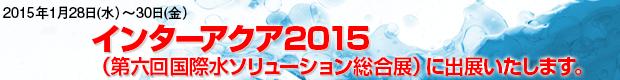 インターアクア2015(東京ビッグサイト)