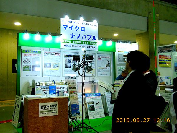 2015NEW環境展-1