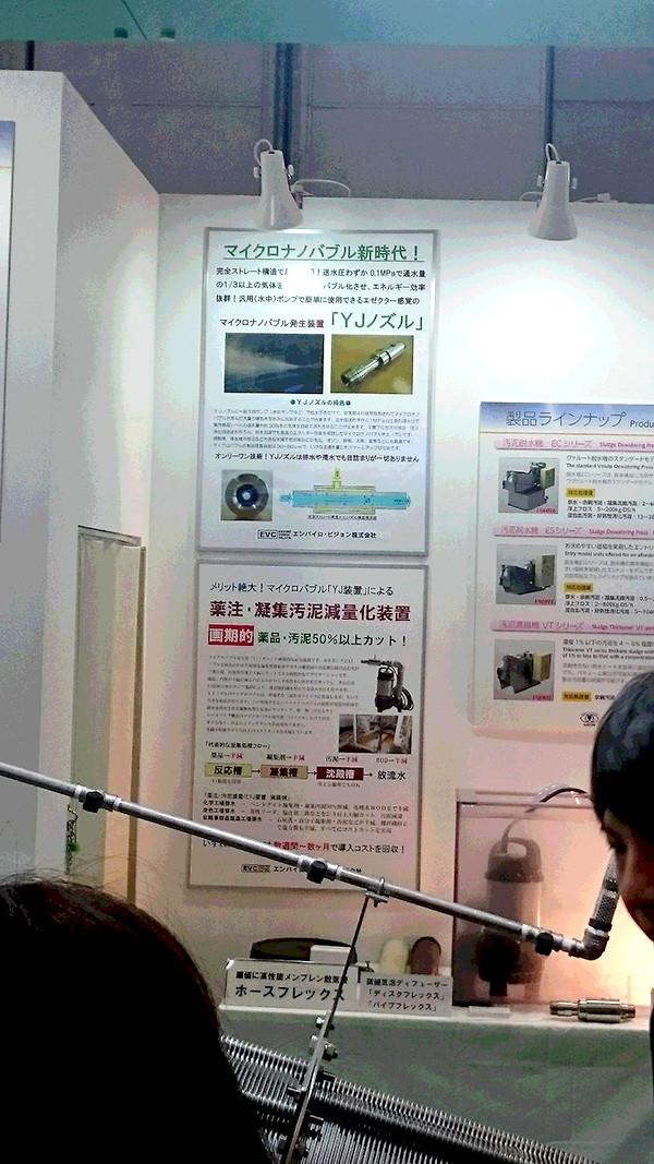 下水道展2015-7-2