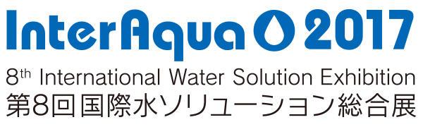 インターアクア2017「第8回国際水ソリューション総合展」