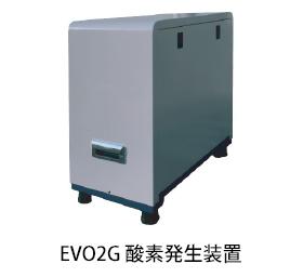 EVO2G 酸素発生装置