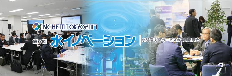 インケムTOKYO2017「 第7回・水イノベーション」