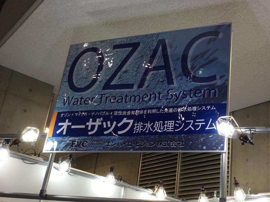 オーザック排水処理システム