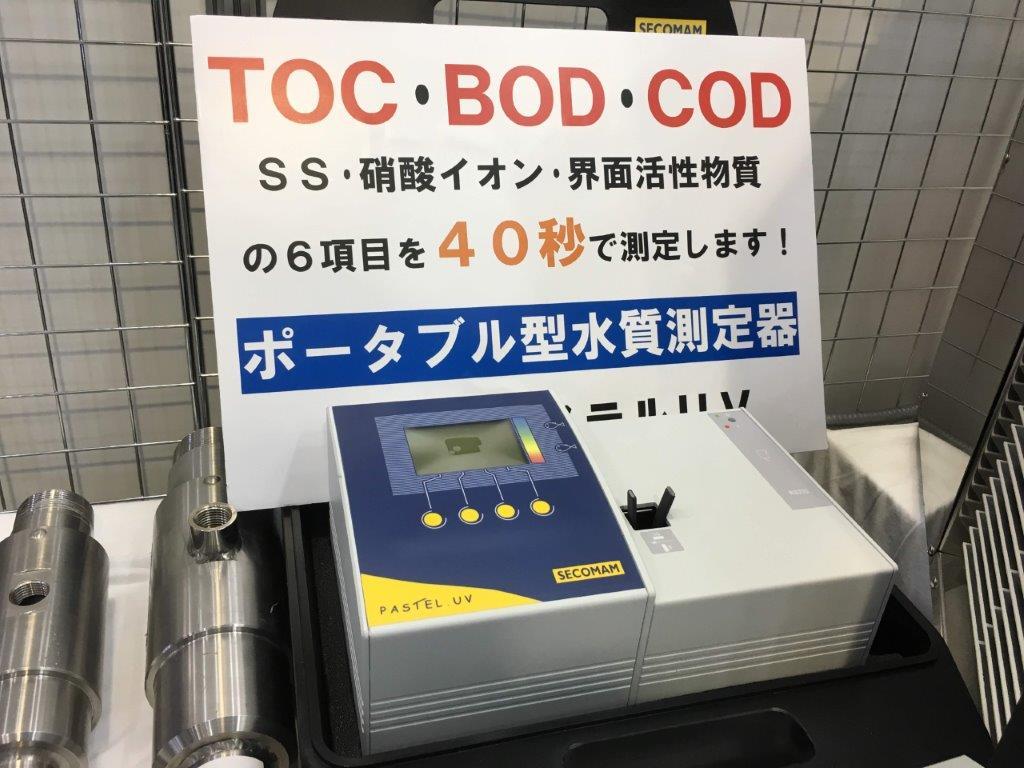 ポータブル型水質測定器