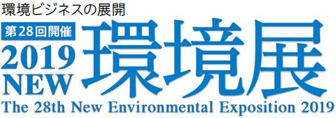 環境展のロゴ