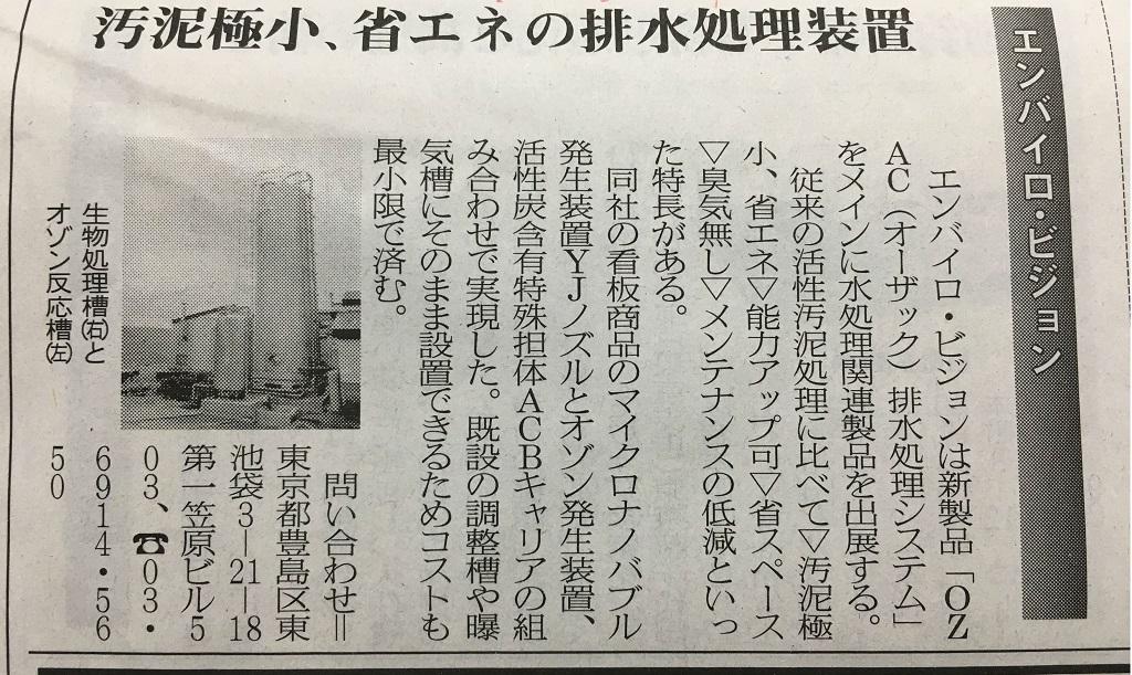 環境経済新聞