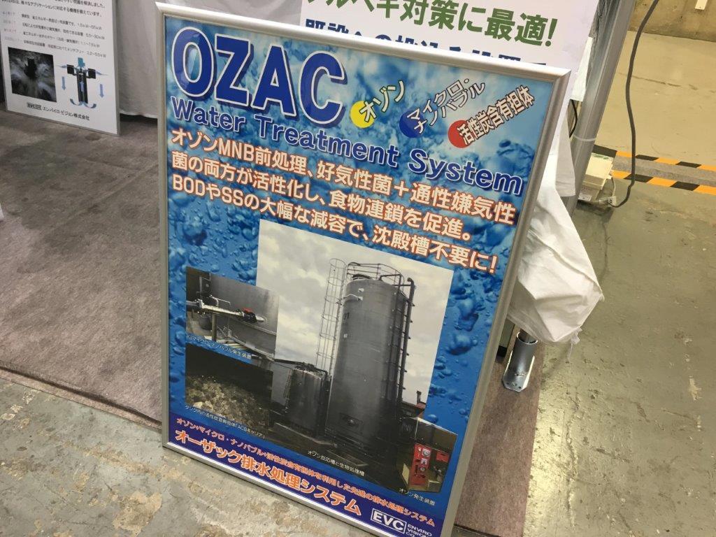 排水処理システム「OZAC(オーザック)」